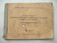 Регламент технического обслуживания самолетов типа Ту-104А, Ту-104Б (спецоборудование). 1969 год.