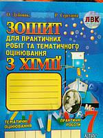 Хімія 7 клас.Зошит для практичних робіт та тематичного оцінювання.