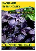 Семена базилика Ереванский Фиолетовый, 100 г