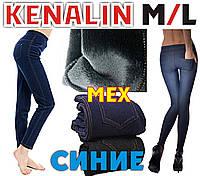 Лосины - леггинсы под джинсы  внутри мех KENALIN синие 2 кармана сзади M/L размер ЛЖЗ-115