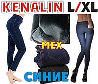 Лосины - леггинсы под джинсы  внутри мех KENALIN синие 2 кармана сзади L/XL размер ЛЖЗ-113