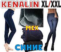 Лосины - леггинсы под джинсы  внутри мех KENALIN синие 2 кармана сзади XL/XXL размер ЛЖЗ-114