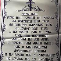 Салфетка на габардине для похорон