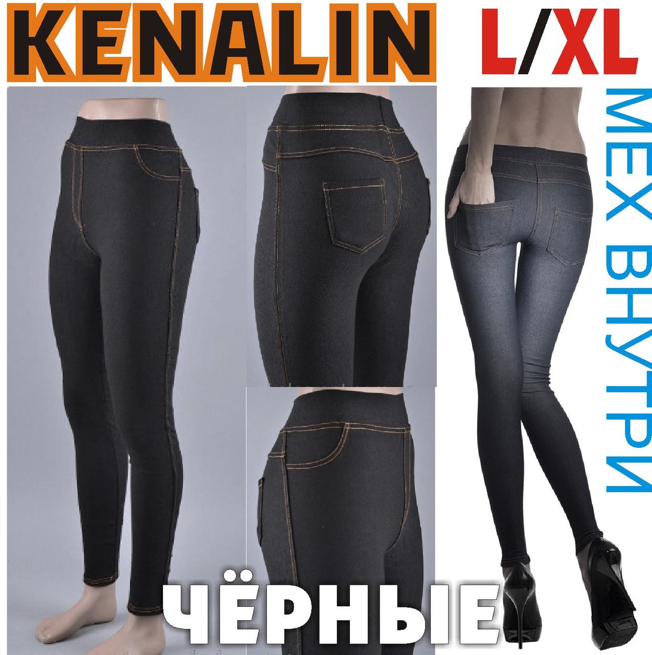 Лосины - леггинсы под джинсы внутри мех KENALIN 9401 чёрные 2 кармана сзади L/XL размер ЛЖЗ-12117