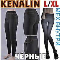 Лосины - леггинсы под джинсы  внутри мех KENALIN чёрные 2 кармана сзади L/XL размер ЛЖЗ-117