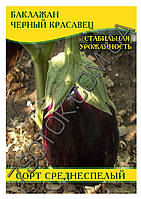 Семена баклажана Черный Красавец, 100 г