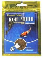 Корм в палочках для подрастающих прудовых рыб Кои Мини 1кг