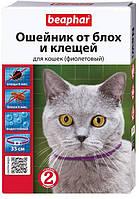 Beaphar (Беафар) Ошейник против блох и клещей для кошек фиолетовый 35см