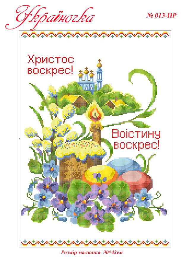 Стильна Заготовка пасхального рушника в українському народному стилі 4fe7dd8662f93