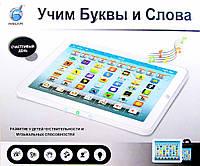 Детский развивающий планшет 0626