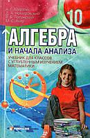 Алгебра и начала анализа, 10 класс. (с углубленным изучением) А.Г. Мерзляк,  Д.А. Номировский