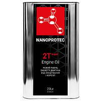 Масло для двухтактных двигателей 2T SUPER 20л NANOPROTEC