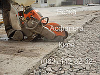 Різка асфальту Київ (063) 112 32 32