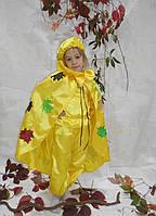 Шикарный костюм осенний листик, листочек, лист прокат Киев