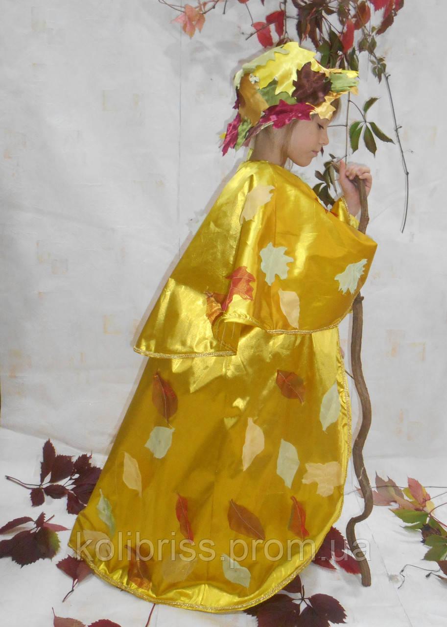 Шикарный костюм осеннего месяц, король осени, октябрь, осенний месяц прокат Киев