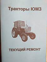 Трактор ЮМЗ: Практическое пособие по ремонту, обслуживанию