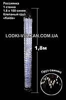 Сетки рыбацкие одностенки 100х1.8м синего цвета с лески