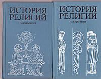 История религий И.А.Крывелев в двух томах