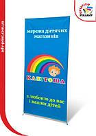 Мобильный стенд Х-баннер для магазина «КАПИТОША».