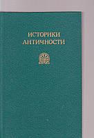 Историки античности в двух томах