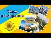 Регулярные туры по  Украине. Карпаты, Закарпатье, Львов. Список