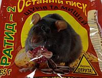 Ратид-2 Парафиновые брикеты для крыс и мышей