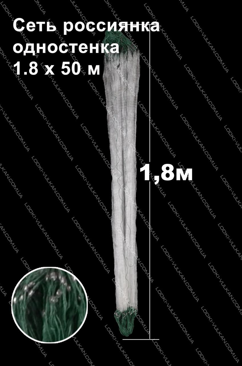 Рыбацкая сетка одностенка 50х1.8м Ø 50