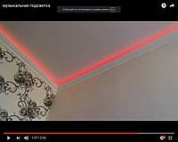 Подсветка потолка—звукочувствительная, многоцветная!