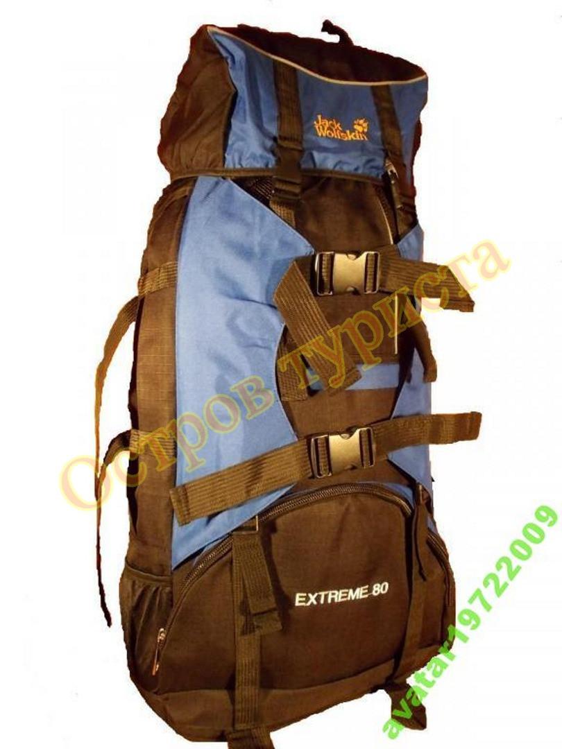 Рюкзак туристический каркасный EXTREM 80 синий