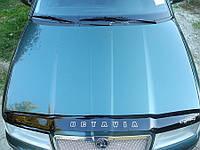 Дефлектор капота Skoda Octavia с 1997 г.в./Skoda Octavia Tour с 2000 г.в. (Шкода Октавия) Vip Tuni