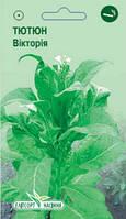 Семена Тютюна Виктория 0,5 г