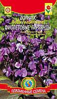 Семена Долихос бобы гиацинтовые Фиолетовые гирлянды 1 г Агроника
