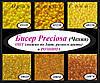 Бисер Preciosa чешский 50 г, 10/0, жёлтый, янтарный