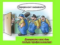 Основные этапы ремонта в квартире ( интересные статьи )