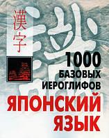 Смирнова Н. В. — 1000 базовых иероглифов. Японский язык
