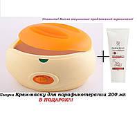 Парафиновая ванночка .+ подарок Крем маска 200 мл для парафинотерапии