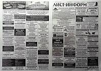 Печать газет и журналов