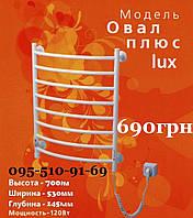 Полотенцесушитель электрический Овал плюс 700*530мм (цвет-Белый) 120Вт Тёплый Мир