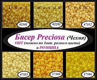 Бисер Preciosa чешский 50 г, 10/0, жёлтый