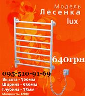 Полотенцесушитель электрический Лесенка 700*530мм (цвет-Белый) 120Вт Тёплый Мир