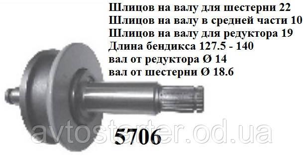 Бендикс KIA Besta Bongo Pregio K2700 2.7 D