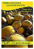 Семена тыквы Болгарка (Дамский Ноготь) на семечку, 100 г