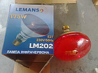 Красная Лампа 175w обогрев инфракрасная ИКЗК 175Вт Lemanso LM202