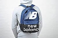 Рюкзак молодежный New Balance синий/черный /New Balance