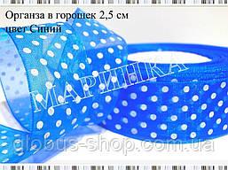Органза 2,5 см горошек , цвет синий