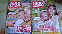 Журнал 1000 секретов