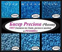 Бисер Preciosa чешский 50 г, 10/0, голубой, фото 1