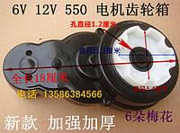 Редуктор RS550 6V Для детского электромобиля
