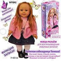 Интерактивная говорящая кукла Танюша Tongde 1048052 R/MY 041