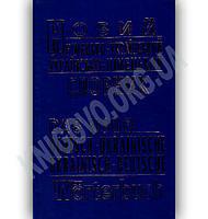 Новий Німецько-Український Українсько-Німецький словник 60 000 слів Вид-во: Промінь, фото 1